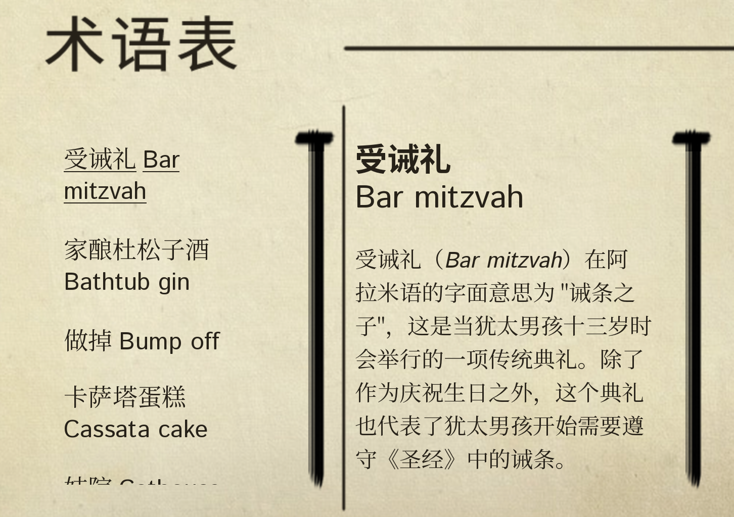 Screenshot of Chinese glossary showing each entry with English and Chinese text
