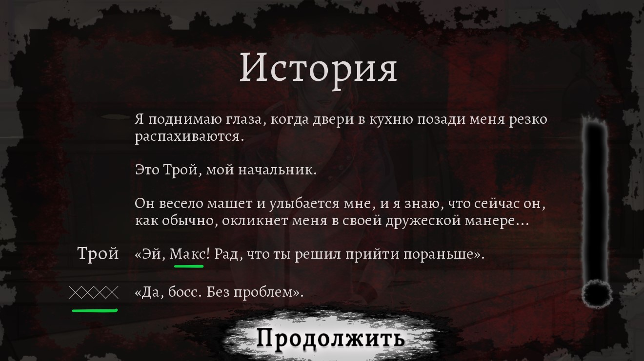 Red Embrace history log in Russian with XXX for MC's name instead of Макс