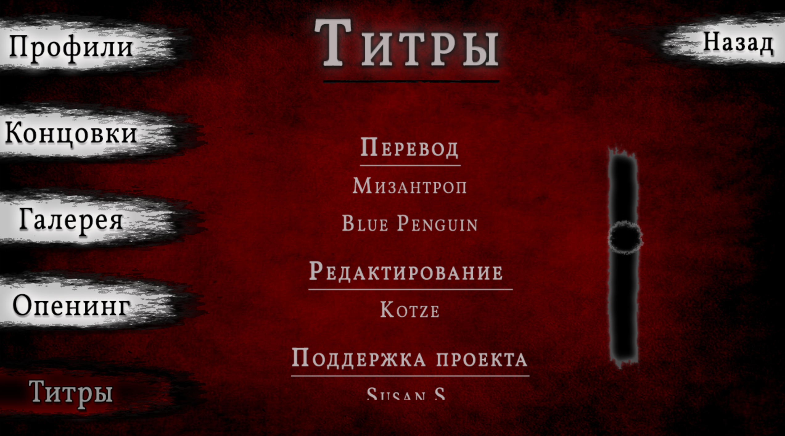 Credits in Russian of Red Embrace