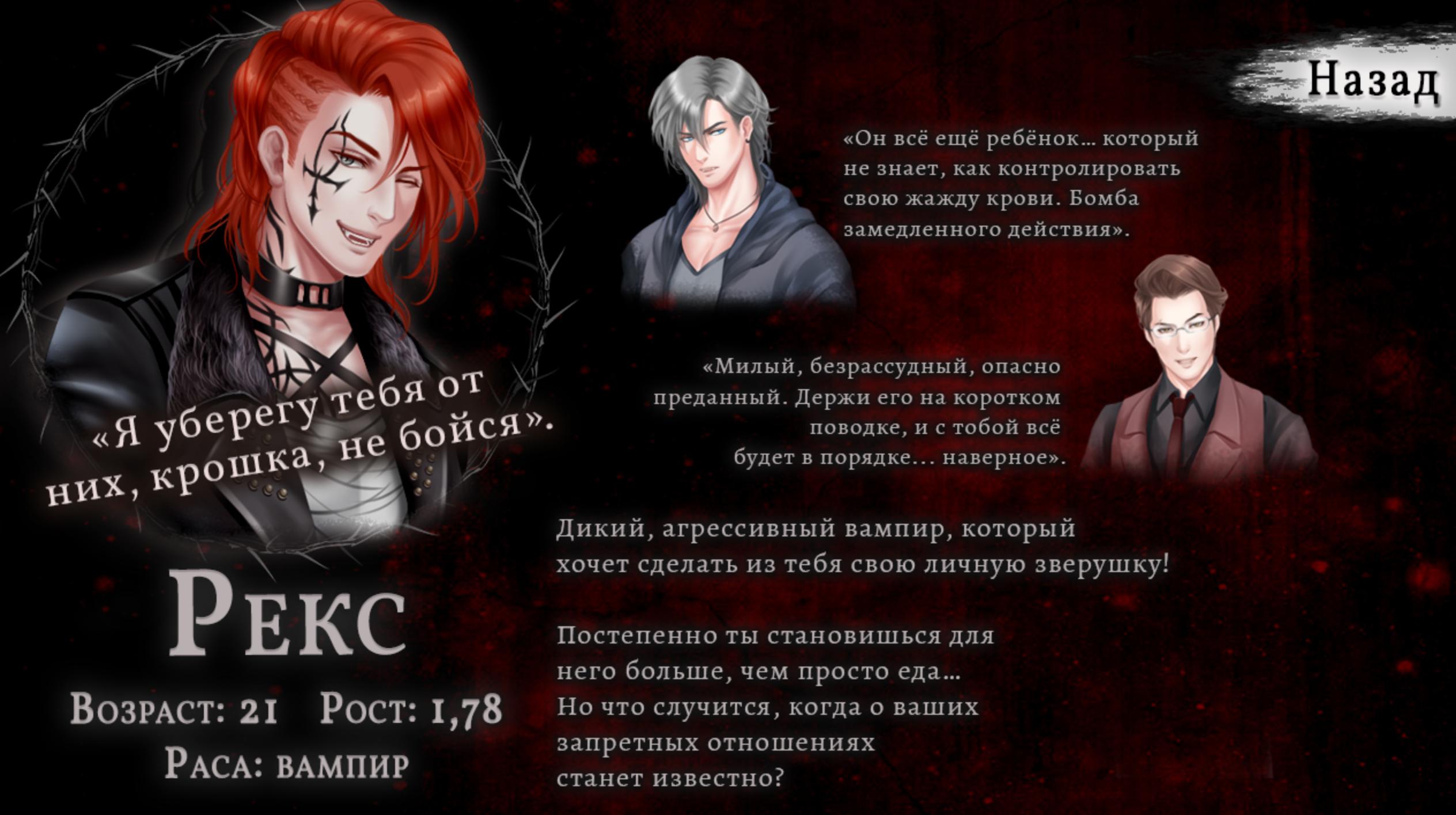 Rex profile card in Russian